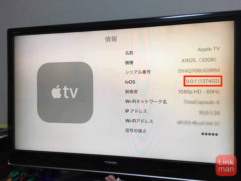 Apple、「Apple TV(第4世代)」向けに「tvOS 9.0.1」リリース