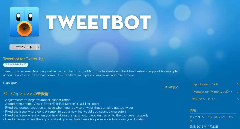 Tapbots、Mac向けTwitterクライアントアプリ「Tweetbot for Mac 2.2.2」リリース