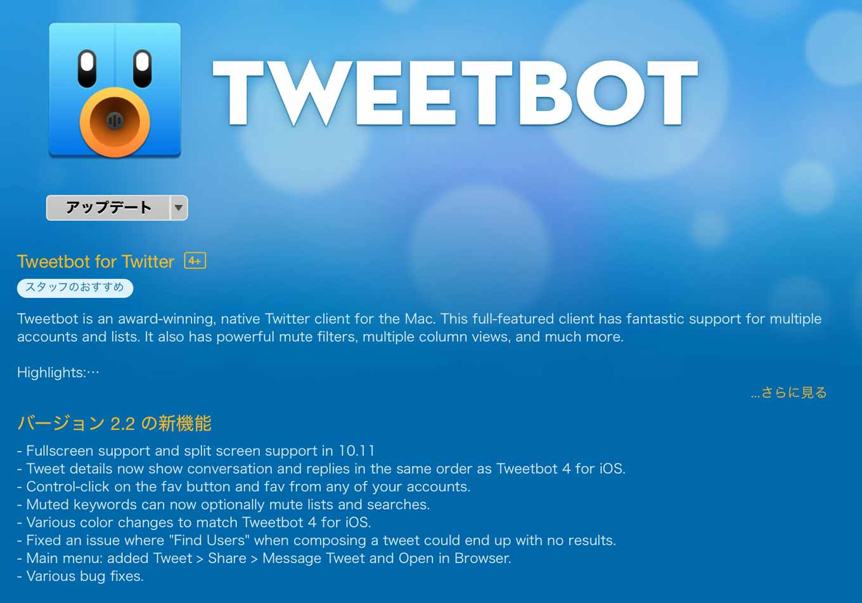 Tapbots、Mac向けTwitterクライアントアプリ「Tweetbot for Mac 2.2」リリース