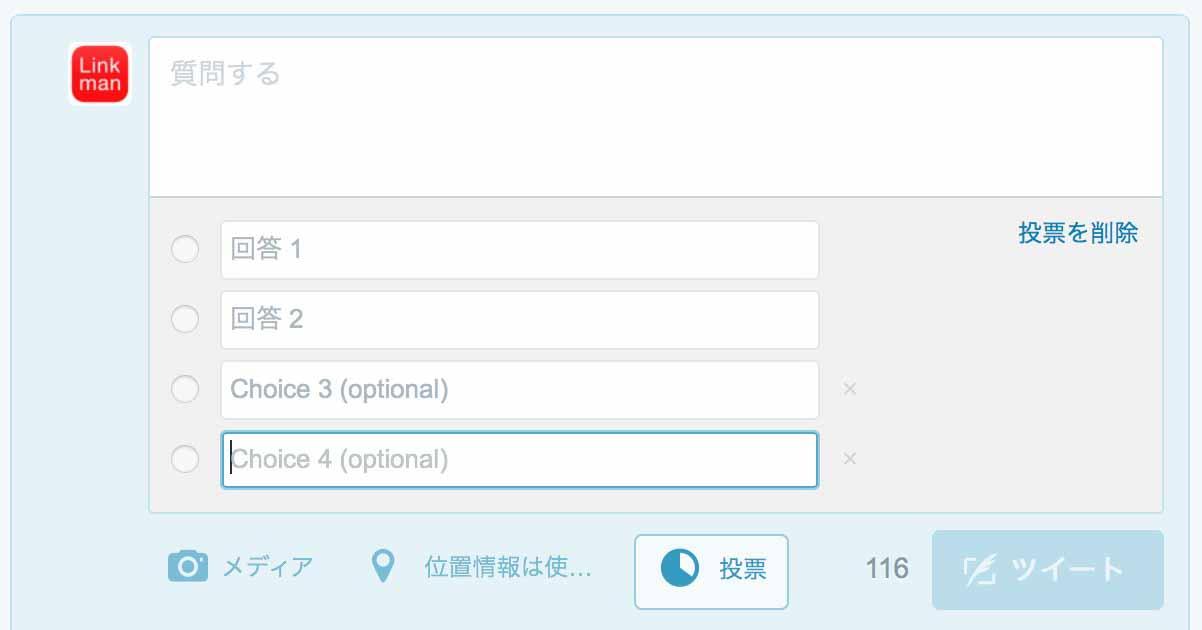 Twittersentaku