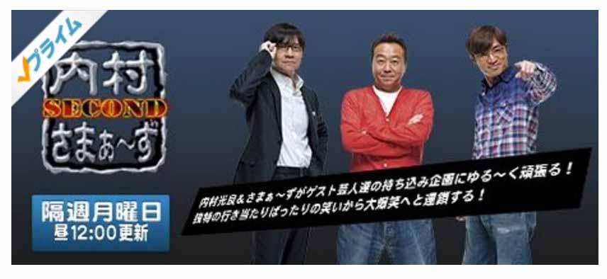 「内村さまぁ~ず」の新シーズンがAmazonプライムビデオで先行独占配信