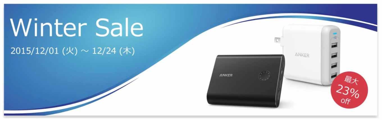 Anker、USB急速充電器やモバイルバッテリーなど対象製品が最大23%オフになる「Winter Sale」を開催(12月24日まで)