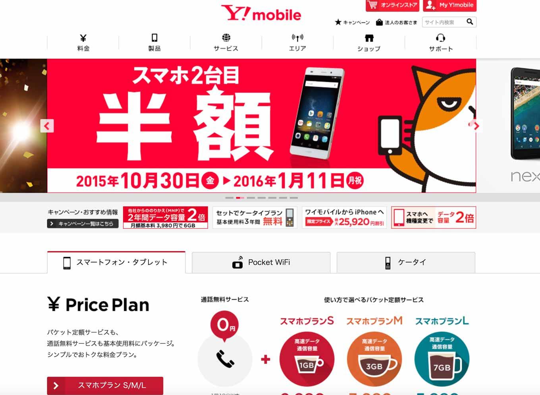 Y!mobile、3年間月額2,480円で月間データ通信量5GBのプラン「Pocket WiFiプランSS」の提供を2015年11月4日から開始へ