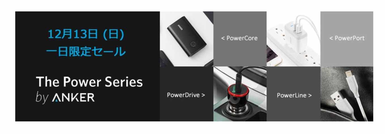 Anker、「Amazon サイバーマンデーセール」でAnker Powerシリーズを最大37%OFFの特別セールを実施中(2015年12月13日限定)