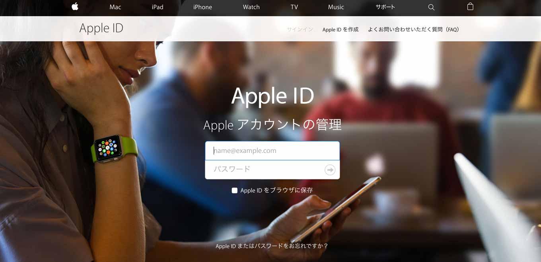 Apple、「Apple ID」の管理サイトのデザインをリニューアル