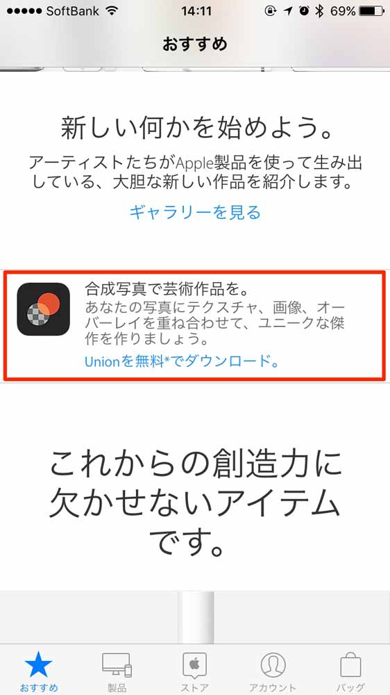 Apple、Apple Storeアプリ内の無料コンテンツとして「Union」を期間限定で提供中