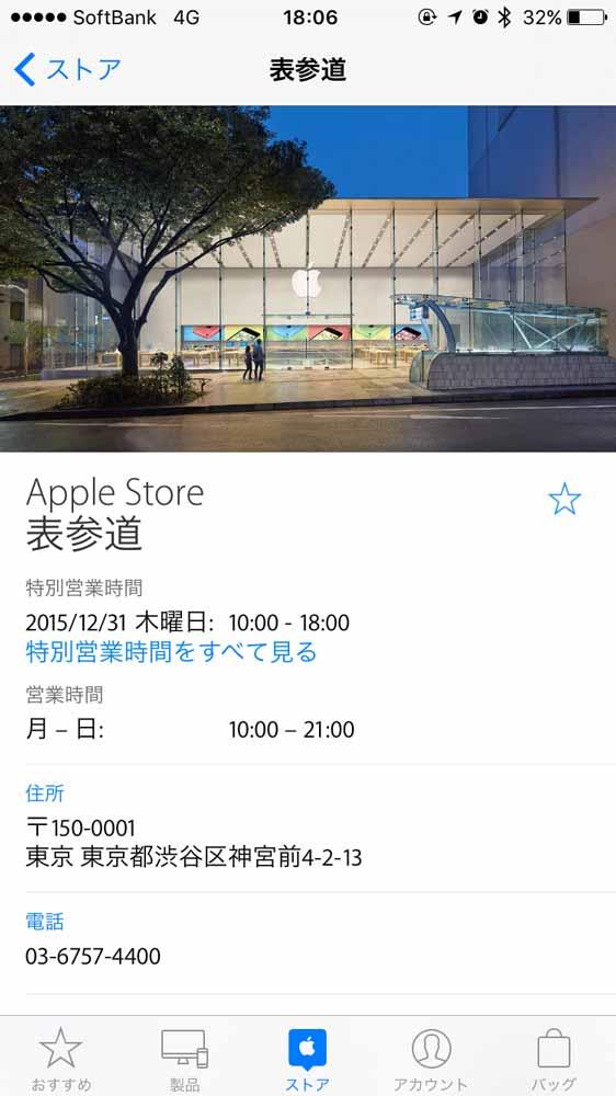 Apple、Apple Storeの年末年始特別営業時間を案内 大晦日は18時閉店、1月1日は休み