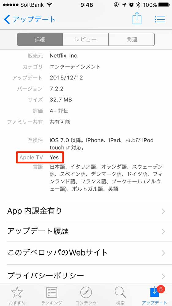 Apple、iOS版のApp Storeで「Apple TV(tvOS)」対応の表記を開始