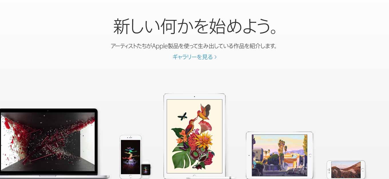 Apple Japan、アーティストがApple製品を使って作った作品を紹介する「新しい何かを始めよう。」を公開