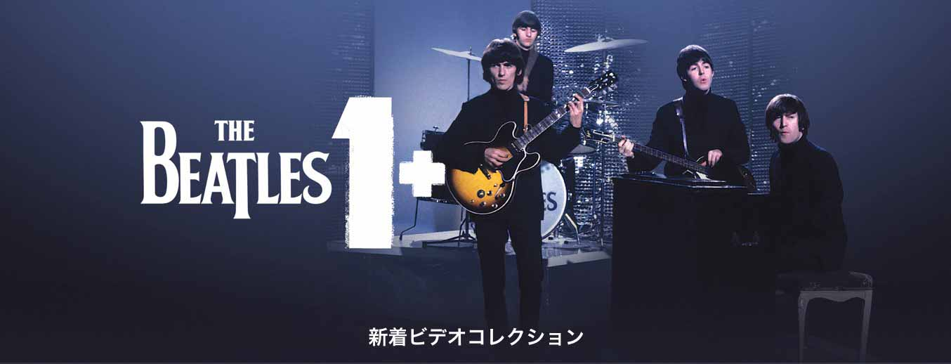 iTunes Store、The Beatlesのミュージック・ビデオ集「The Beatles: 1+」の配信を開始