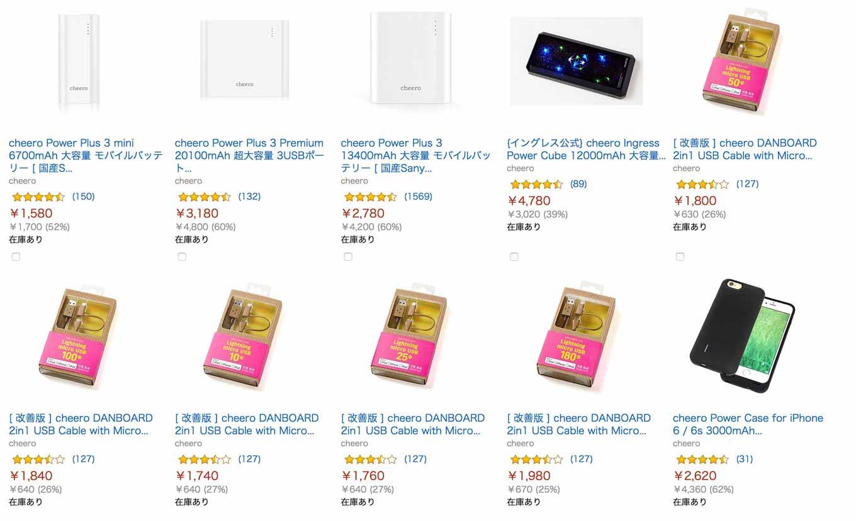 Amazon、cheeroのモバイルバッテリーやLightingケーブルなどを本日の特選商品として20%オフで特価販売中(2015年12月9日のみ)
