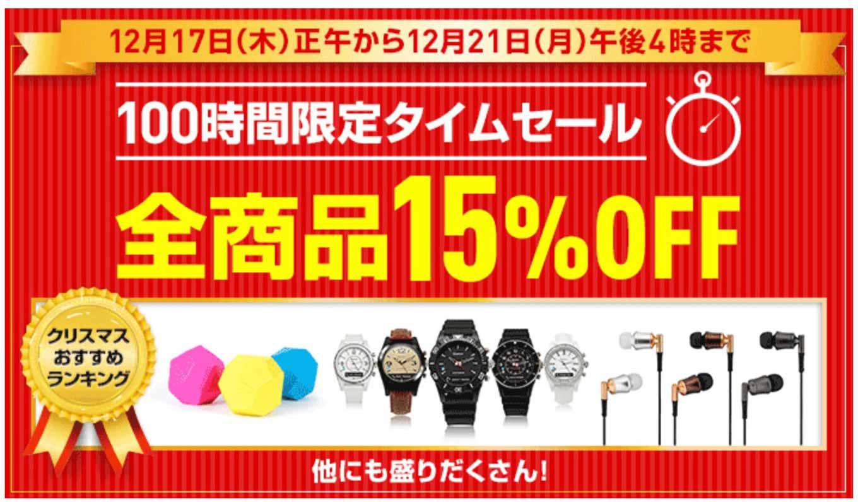 SoftBank SELECTION オンラインショップ、「100時間限定タイムセール全商品15%OFF」実施中(2015年12月21日午後4時まで)