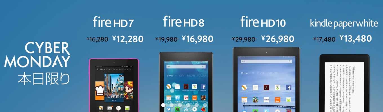 Amazon、「fire HD 7」「Kindle Paperwhite」などサイバーマンデーセールで本日12月8日限り特価販売中