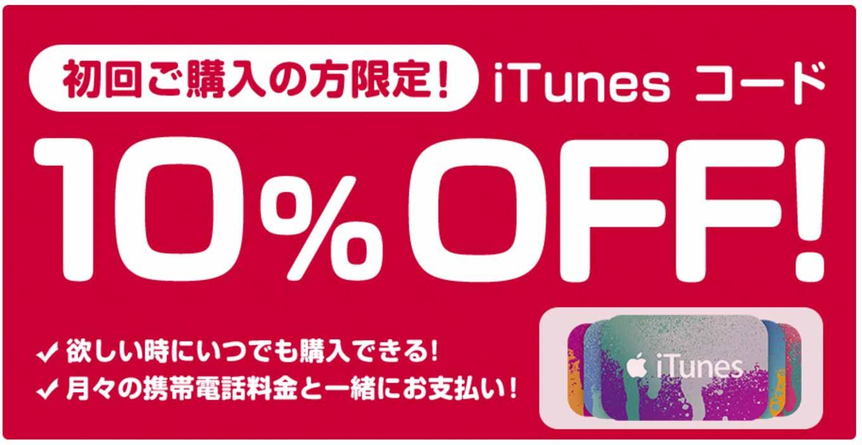 ドコモオンラインショップ、「初回限定iTunes コード10%OFFキャンペーン」実施中