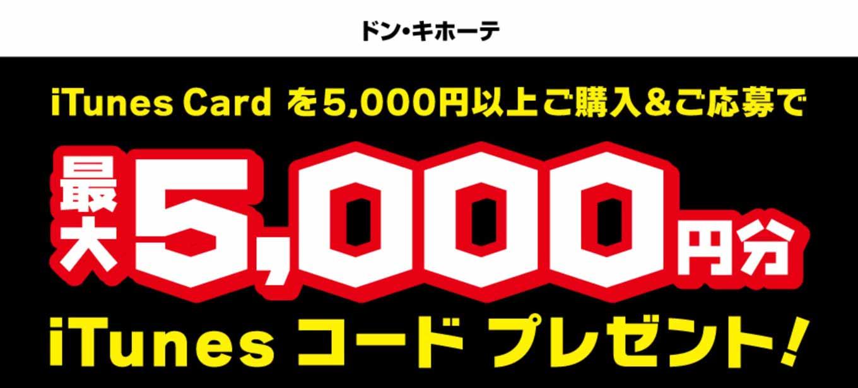 ドン・キホーテ、対象のiTunes Card購入で最大5,000円分のiTunesコードをプレゼントするキャンペーン実施中(2016年1月3日まで)