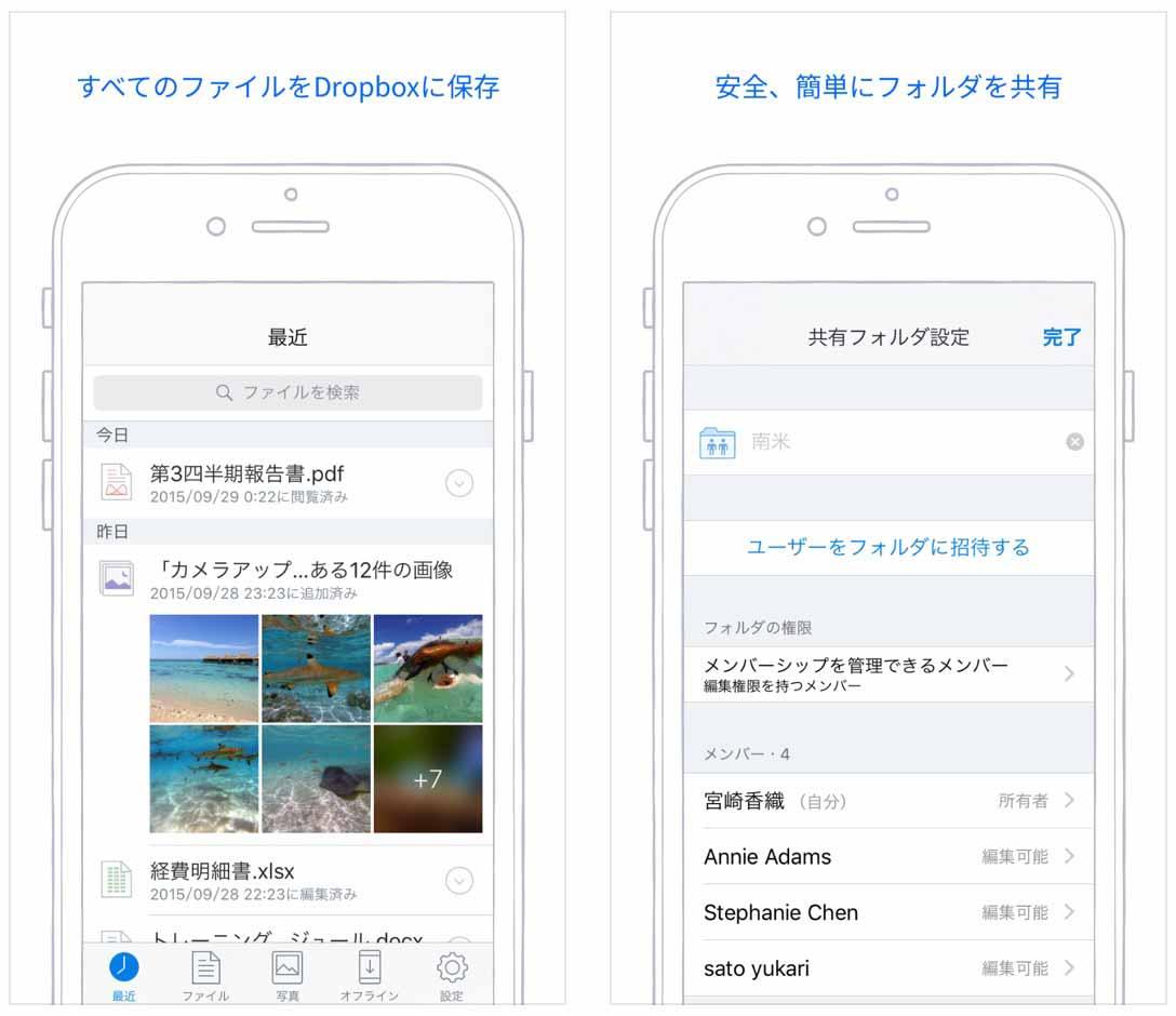Dropbox、iPad Proのディスプレイに対応したiOSアプリ「Dropbox 4.2.1」リリース