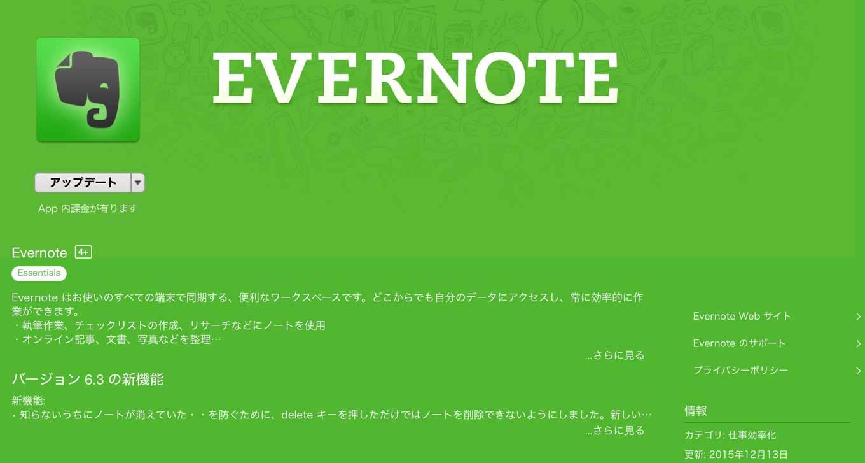 Evernote、新しいノートの削除方法を採用するなどしたMacアプリ「Evernote 6.3」リリース