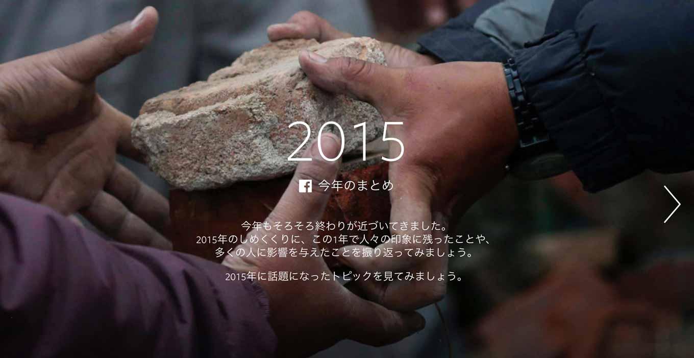 Facebook2015matome