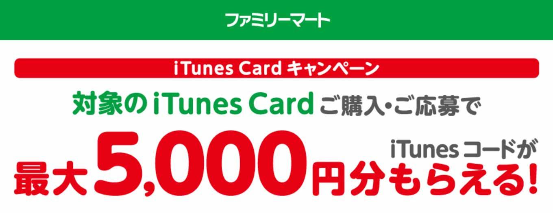 ファミリーマート、対象のiTunes Card購入で最大5,000円分のiTunesコードをプレゼントするキャンペーン実施中(2016年1月4日まで)