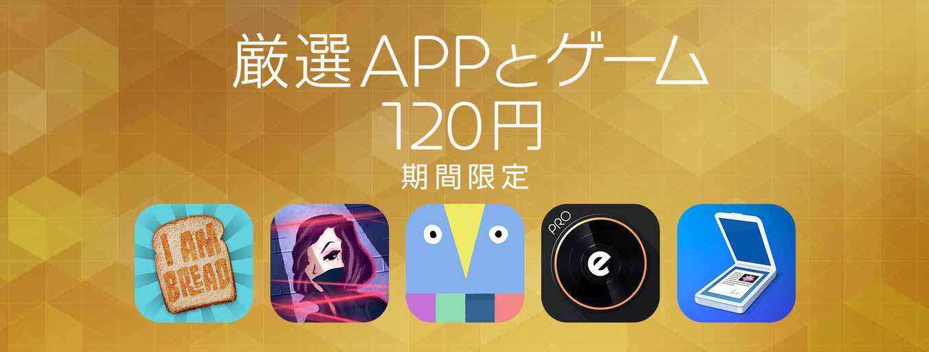 App Store、対象のアプリを120円で販売する「厳選APPとゲーム 120円 期間限定」を実施中