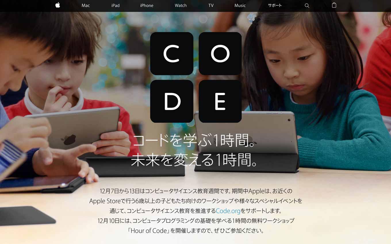 Apple、2015年12月10日にApple Retail Storeで子どもたち向け無料ワークショップ「Hour of Code」を開催へ