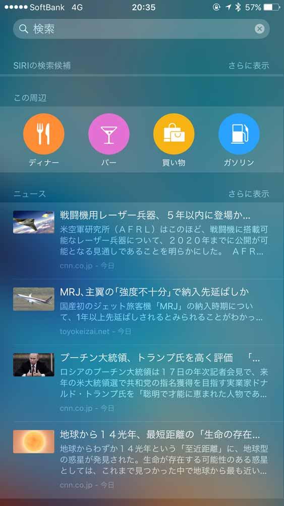 「iOS 9」の新機能「この周辺」検索機能が日本でも利用が可能に