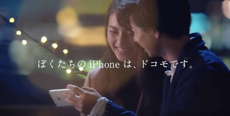 ドコモ、iPhoneとiPadのTVCM『「感情のすべて/家族」篇』とiPhoneのTVCM『「感情のすべて/男女」篇』