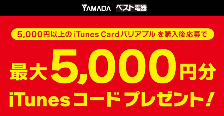 ヤマダ電機、対象のiTunes Card購入で最大5,000円分のiTunesコードをプレゼントするキャンペーン実施中(2016年1月8日まで)