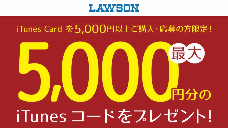 ローソン、対象のiTunes Card購入で最大5,000円分のiTunesコードをプレゼントするキャンペーン実施中(2016年1月4日まで)