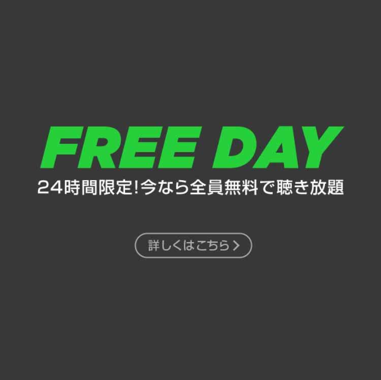 LINE MUSIC、全ての楽曲・機能を無料で体験できる「LINE MUSIC FREE DAY」を開催中(12月18日11時59分59秒まで)