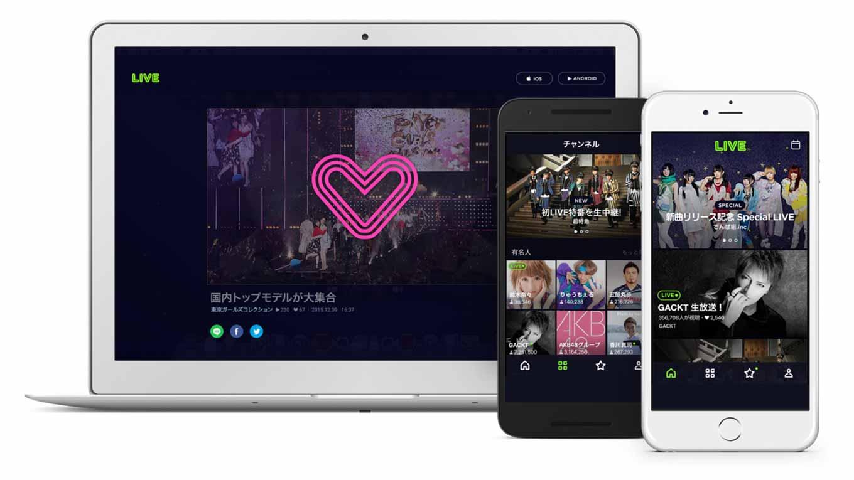 LINE、ライブ配信プラットフォーム「LINE LIVE」を公開
