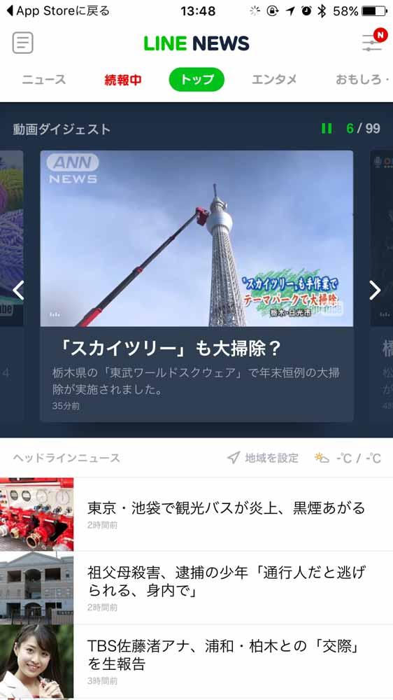 LINE、「LINE NEWS」アプリをアップデート 新機能「動画ダイジェスト」を追加