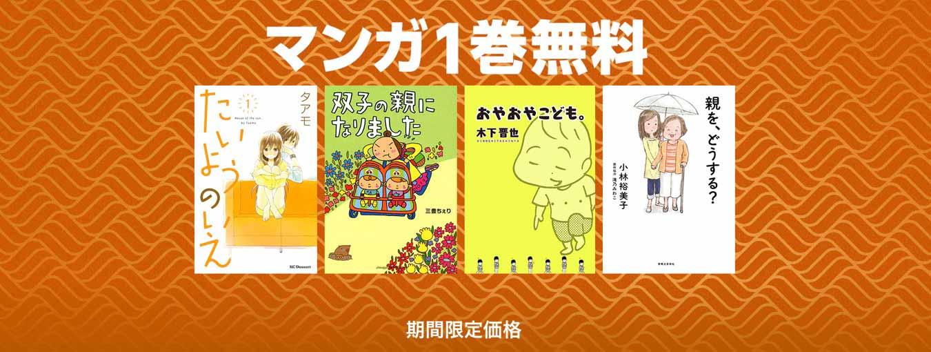 iBookstore、おすすめマンガの第1巻を無料で提供する「マンガ1巻無料」キャンペーンを実施中
