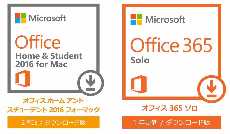 Amazon、「Microsoft Office 2016 for Mac」を2015年12月12日・13日限定で10%オフで販売中