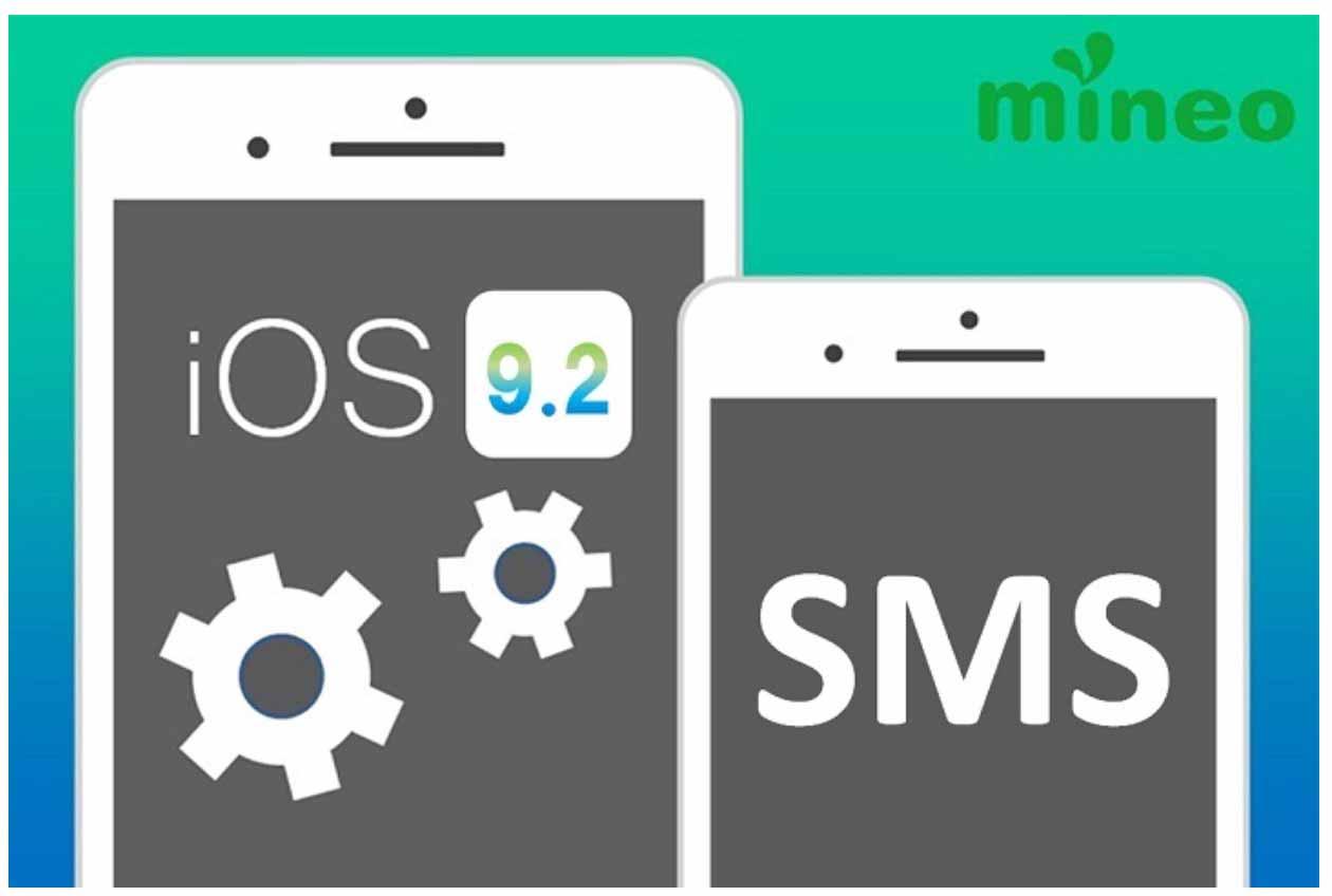 mineo、auプランで「iOS 9.2」にしたiPhone6/6 PlusでSMSが利用できない問題を解決
