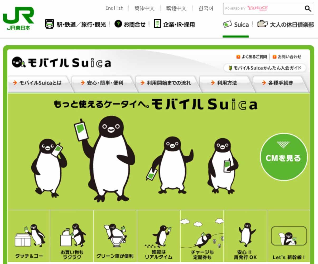 JR東日本、2015年12月中旬以降国内3メーカー6機種のSIMフリースマホでも「モバイル Suica」が利用可能に