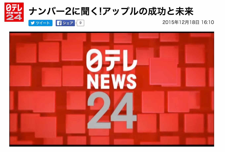 AppleのEddy Cue氏が日本テレビのインタビューに答える