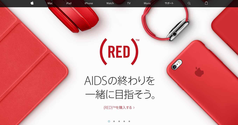 Apple、世界エイズデーに合わせてトップページに「(PRODUCT)RED」製品を特集