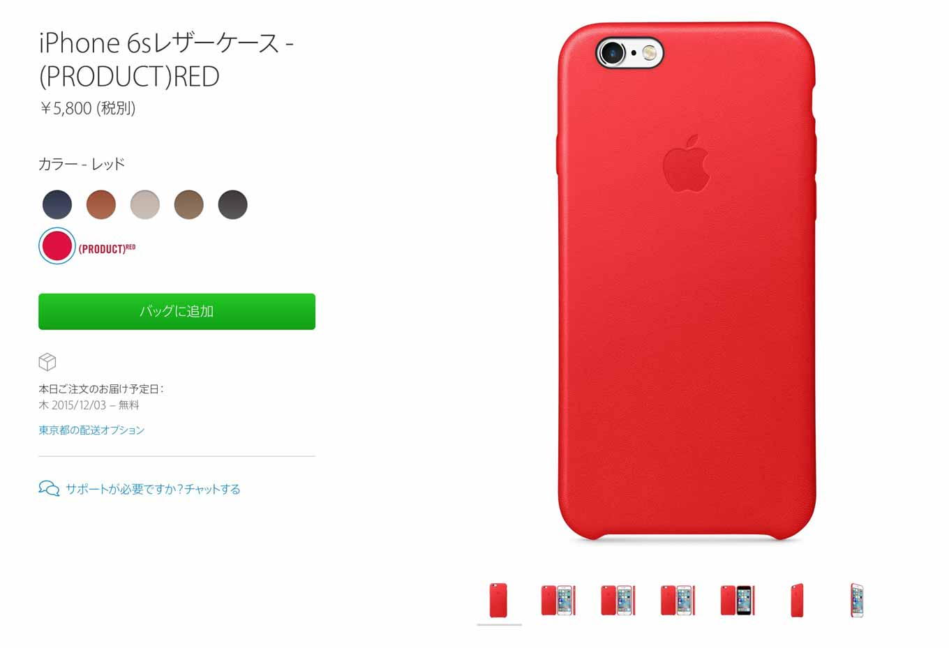 Apple、「iPhone 6s」「iPhone 6s Plus」向けレザーケースに「(PRODUCT)RED」を追加