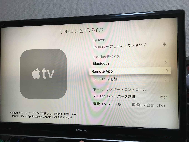 「tvOS 9.1」から「Remote」アプリで「Apple TV(第4世代)」の操作が可能に