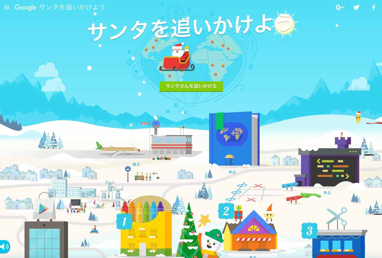 GoogleとNORAD、毎年恒例サンタクロースの追跡を開始