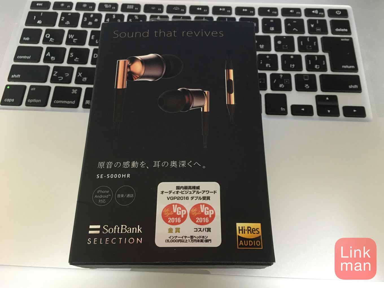 Amazon、SoftBank SELECTIONのハイレゾ対応イヤホン「SE-5000HR」を6,300円から販売中(2016年3月12日タイムセール)