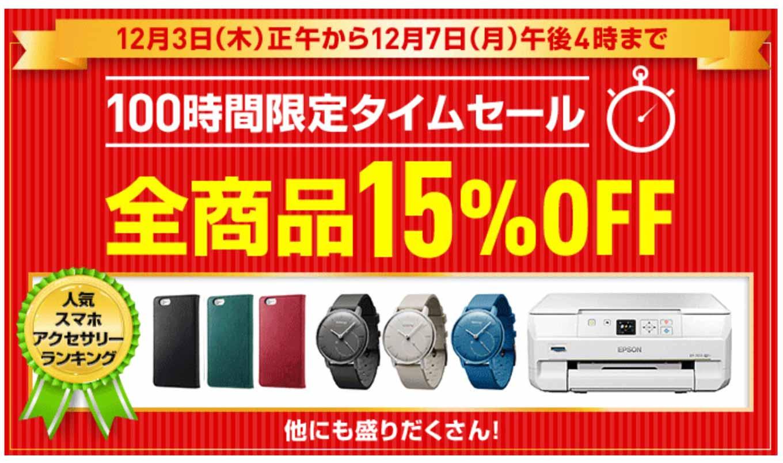 SoftBank SELECTION オンラインショップ、「100時間限定タイムセール全商品15%OFF」実施中(2015年12月7日午後4時まで)