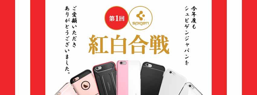 Spigen Japan、iPhone 6sケースなどが最大68%オフになる「第1回 Spigen紅白合戦」を実施中