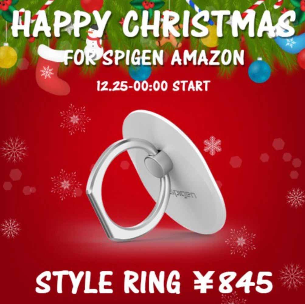 Spigen、車載ホルダーにもなる「スタイルリング(ホワイト)」を55%オフの845円で販売中