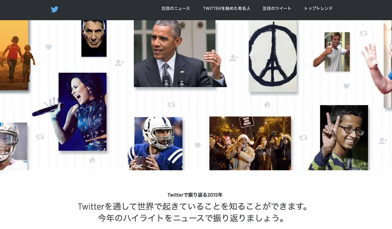 Twitter、今年のハイライトニュースなどをまとめた「Twitterで振り返る2015年」を公開