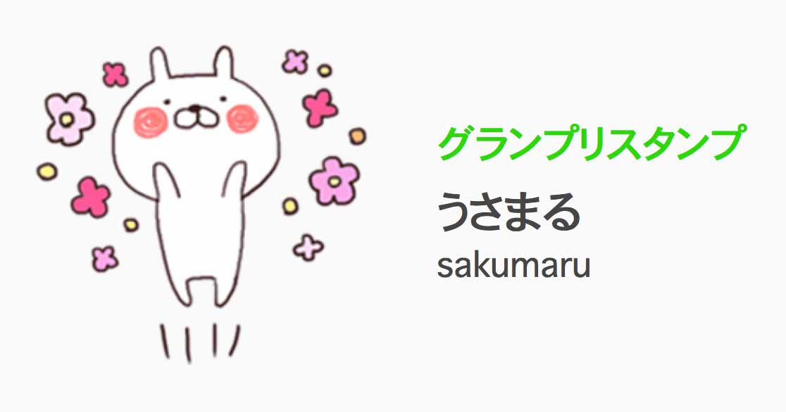 Usamaru 01