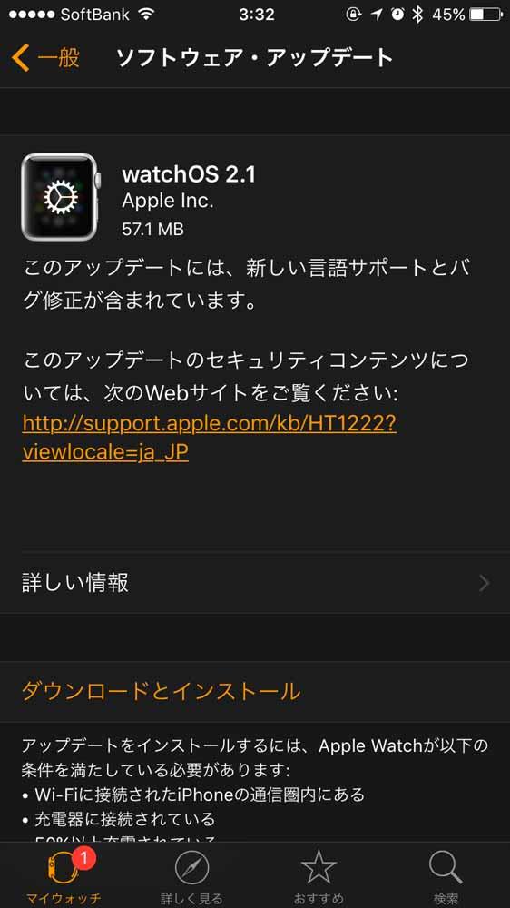 Apple、「watchOS 2.1」リリース 新しい言語のサポートとバグの修正を含む