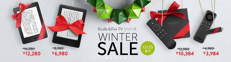 Amazon、「Fire TV シリーズ」を20%オフ、Kindle、Kindle Paperwhiteを2,000円オフで販売するセールを実施中(12月25日まで)