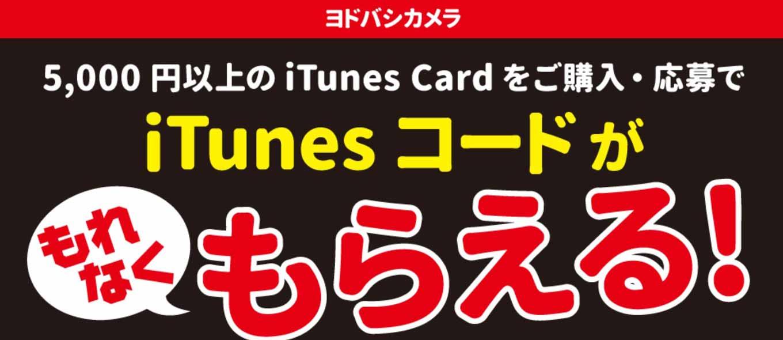 ヨドバシカメラ、5,000円以上のiTunes Card購入でiTunesコードがもらえるキャンペーンを実施中(2016年1月3日まで)